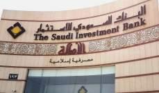 السعودية.. الأصول الأجنبية للمصارف تتراجع 853.4 مليون دولار