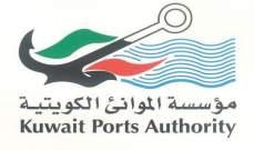 """مؤسسة """"الموانئ الكويتية"""" توقف الملاحة البحرية في 3 موانئ بسبب سوء الأحوال الجوية"""