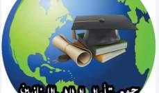 أهالي الطلاب اللبنانيين في الخارج: لتنفيذ قانون الدولار الطالبي