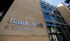 """تقرير """"بنك عوده"""": الأصول الأجنبية للمصرف المركزي تتراجع إلى 37.6 مليار دولار في منتصف كانون الأول"""