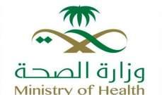 وزارة الصحة تطلق أول صيدلية ذكية في السعودية