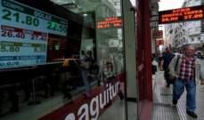 """""""المركزي الأرجنتيني"""" يبقي على سعر الفائدة الرئيسي عند 40%"""