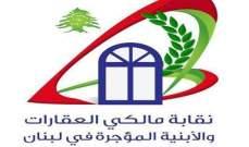 بيان صادر عن نقابة مالكي العقارات والأبنية المؤجرة