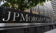 جيه بي مورغان: قفزة كبيرة في الأرباح بفضل دفعة من الأنشطة المصرفية الاستثمارية