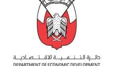"""""""اقتصادية أبوظبي"""" تعلن عن تنفيذ 8 مبادرات لتمكين القطاع الخاص"""