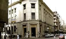 """""""المركزي المصري"""" يطرح أذون خزانة بقيمة 19 مليار جنيه"""