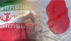 مصافي النفط اليابانية توقف تحميلات إيران بسبب العقوبات