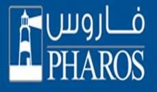 """""""فاروس"""" المصرية تعلن عدم التوصل لاتفاق نهائي مع """"برايم"""" للاستحواذ على وحدتين"""