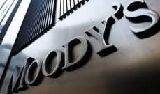 """""""موديز"""": الاقتصاد العالمي يمر بأسوأ فترة منذ ثلاثينيات القرن الماضي"""