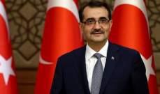 """وزير الطاقة التركي: سفينة """"فاتح"""" تعد أكبر خطوة في حملة تتريك قطاع الطاقة"""