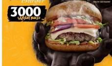 إغلاق مطعم في الإمارات بسبب وجبة برغر بـ816 دولار!