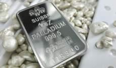 البلاديوم يرتفع إلى مستوى قياسي جديد بنسبة 2.8% إلى 2225 دولار للأوقية