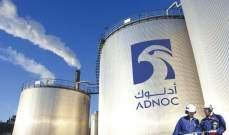 """""""أدنوك"""" الإماراتية تعلن عن صفقة بقيمة 20.7 مليار دولار"""