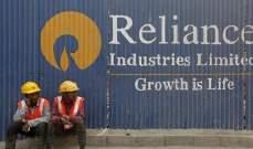 """""""""""ريلاينس إندستريز"""" ستدفع 3.2-3.6 مليار دولار لشراء سلاسل البيع بالتجزئة الهندية"""
