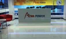 """""""أكوا باور"""" توقع مذكرة تفاهم مع شركة """"الصين لهندسة الطاقة"""""""