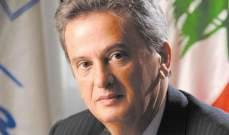 مؤتمر التحديات المصرفية برعاية سلامة: موجودات مصرف لبنان بالعملات الأجنبية تعدت 39 مليار دولار واحتياطي الذهب صمام أمان