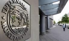 صندوق النقد الدولي: الإقتصاد العالمي يواجه ضغوطاً قوية في عام 2015