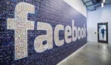 """حكم قضائي يجبر """"فيسبوك"""" على دفع تعويضات بقيمة 550 مليون دولار"""