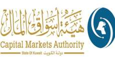 """""""هيئة أسواق المال"""" الكويتية أصدرت تقريرها السنوي عن عامي 2018 و2019"""