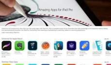 """""""آبل"""" تعرض التطبيقات المخصصة لجهاز """"iPad Pro"""" في متجرها الرسمي"""