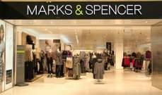 """""""ماركس آند سبنسر"""" تعتزم إغلاق 100 متجر بحلول 2022"""
