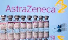 1.17 مليار دولار قيمة مبيعات أسترازينيكا من لقاح كورونا في النصف الأول