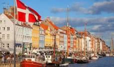 الدنمارك تقرر إنهاء جميع إستكشافات النفط والغاز