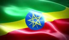 إثيوبيا تصادر بضائع مهربة بقيمة 56.3 مليون دولار خلال السنة المالية المنتهية في 2019