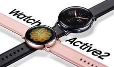 """""""سامسونغ"""" تعلن اطلاق ساعتها الذكية """"Galaxy watch active 2"""""""