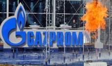 """""""غازبروم"""" الروسية تجري محادثات لزيادة مبيعات الغاز إلى الصين"""