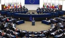 المفوضية الأوروبية تقر موازنات 2020 لدول منطقة اليورو