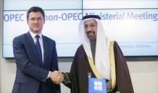 الفالح ونوفاك يتفقان على استمرار التنسيق بسوق النفط
