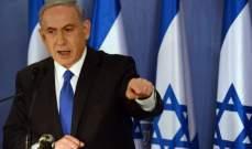 """بعد خطاب """"الكراهية"""".. """"فيسبوك"""" يجمد رسائل حزب نتانياهو"""