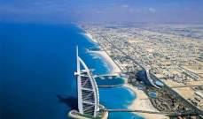 الإمارات تعتمد تسهيلات جديدة للسياح الأجانب