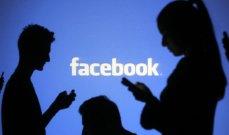 """""""فيسبوك"""" تمدد سياسة العمل من المنزل لمعظم موظفيها"""