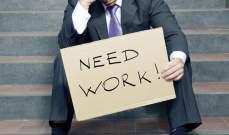 لبنان.. معدل البطالة بلغ 11.3% خلال عام 2018
