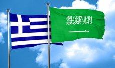 السعودية واليونان توقعان اتفاقية تفاهم في مجال السياحة