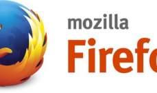 """""""موزيلا"""" تعتزم تشفير نطاقات الإتصال بالمواقع بإعدادته الإفتراضية في """"فايرفوكس"""""""
