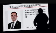 قاضية أميركية ترجئ تسليم رجلين إلى اليابان في قضية هروب كارلوس غصن