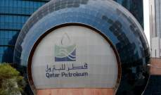 """""""قطر للبترول"""" توقع عقود المرحلة الأولى لتوسعة إنتاج الغاز المسال بـ105 مليار ريال"""
