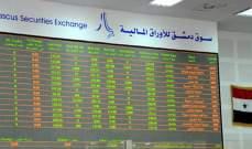 """تداولات """"سوق دمشق للأوراق المالية"""" تسجل 3.686 مليار ليرة خلال أسبوع"""