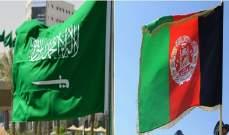 السعودية تمنح أفغانستان قروض بقيمة 367.5 مليون ريال سعودي