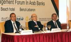 """حمود خلال """"الملتقىالسنوي لادارة المخاطر في المصارف العربية"""": المصارف اللبنانية اليوم باتت نظام مصرفي وليس مجرد قطاع"""