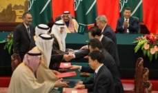 12 مليار دولار استثمارات السعودية في الصين بنهاية 2018