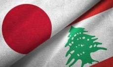 16.5 مليون دولار مساعدة من اليابان إلى لبنان