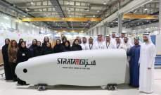"""""""ستراتا"""" تسلم دفعة من أجزاء أول طائرة متعددة الاستخدامات في العالم"""