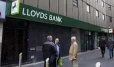 """أرباح بنك """"لويدز"""" البريطاني تقفز 23% في النصف الأول"""