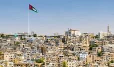 40 مليون يورو تمويل ألماني لدعم الأردن