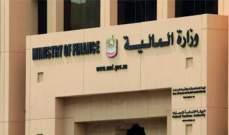 وزارة المالية الإماراتية تعلن عن تخفيض وإلغاء 3 رسوم على مستوى الجهات الاتحادية