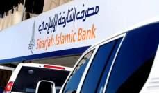 """""""مصرف الشارقة الإسلامي"""" يصدر صكوكاً بقيمة 500 مليون دولار"""